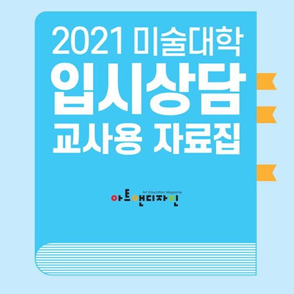 2021학년 미술대학 교사용 입시요강 예약