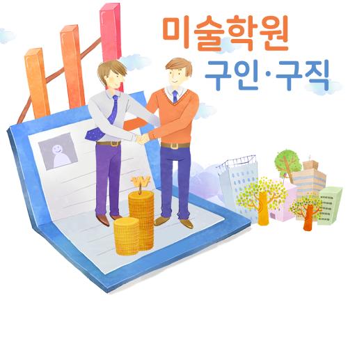 미술학원 구인/구직