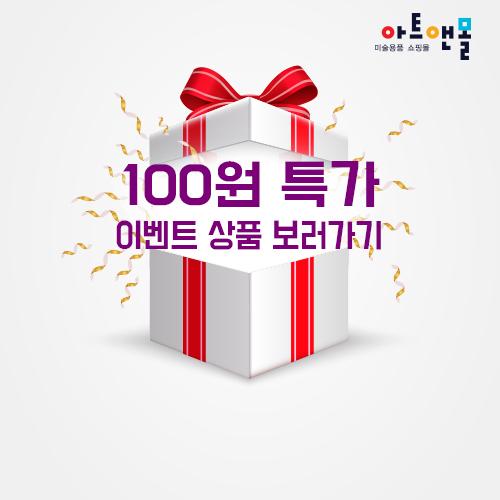아트앤몰 100원특가