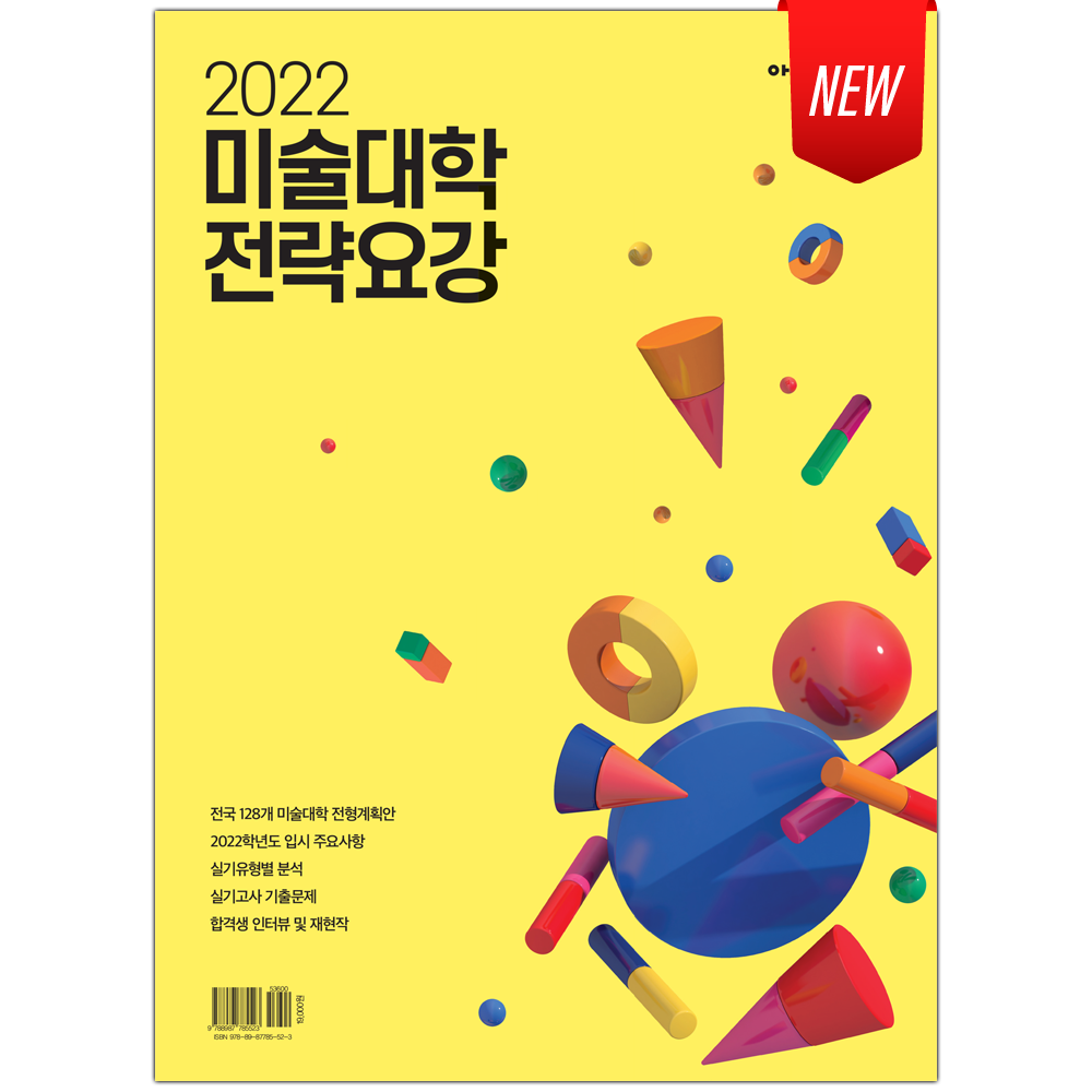 2022 미술대학입시 전략요강