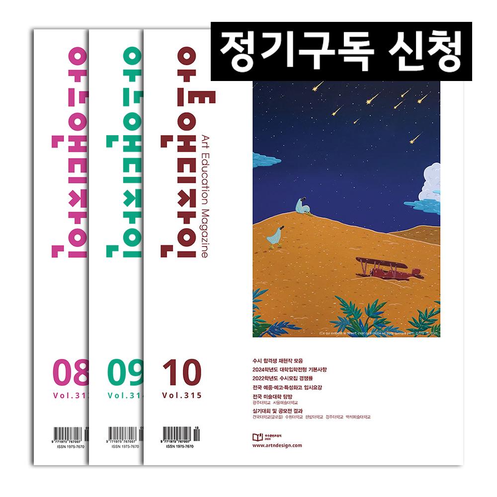 아트앤디자인 정기구독