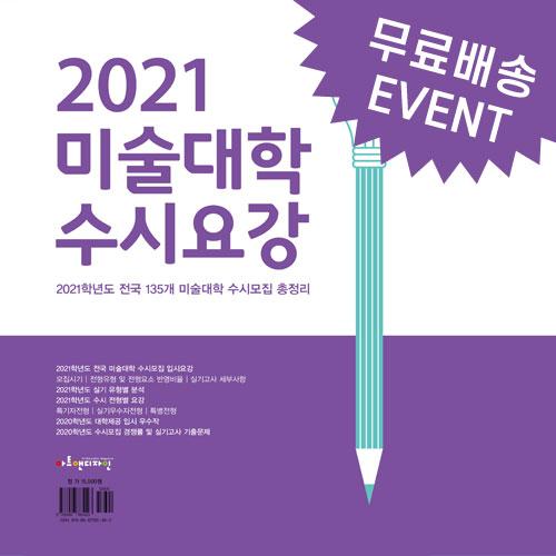 2021 미대 수시요강 출간