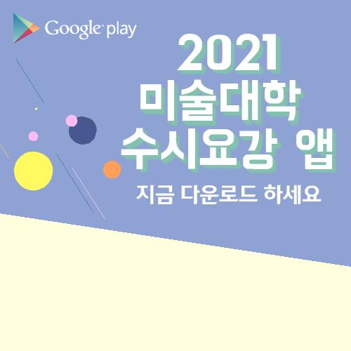 2021 미대 수시요강 앱