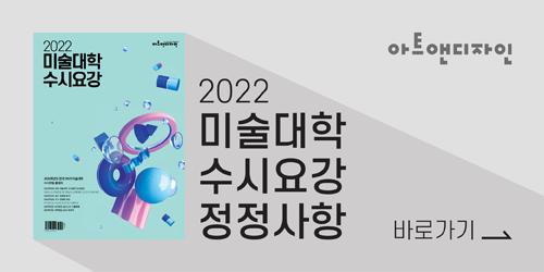 2022 미술대학 수시요강 정정사항