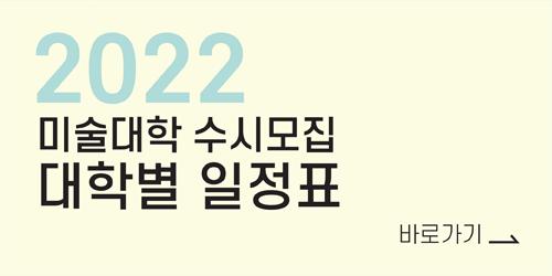 2022 미술대학 수시모집 대학별 일정표