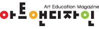 [수시] 2020 인천대학교 디자인학부