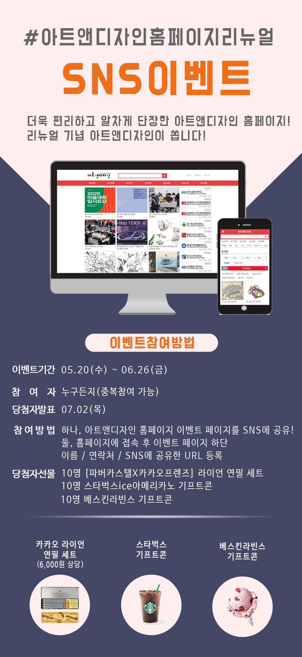 아트앤디자인 SNS 공유 이벤트