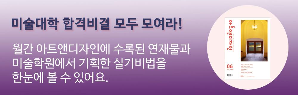 미술대학 합격비결