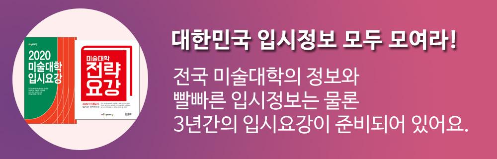 미술대학 입시정보