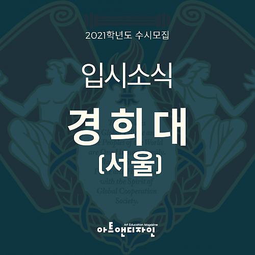 경희대 서울_ 수상실적 적용여부