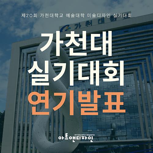 가천대학교 실기대회 연기발표
