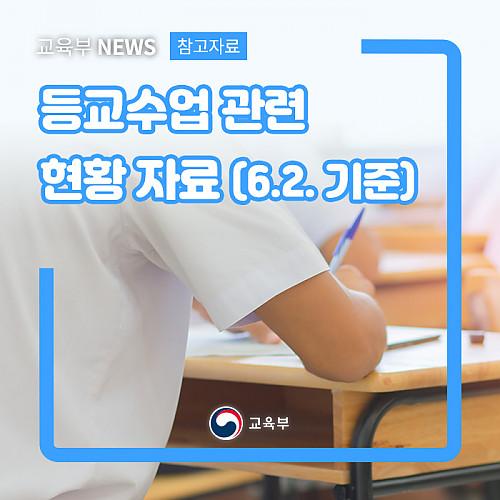 (교육부) 등교수업 관련현황(6.2)