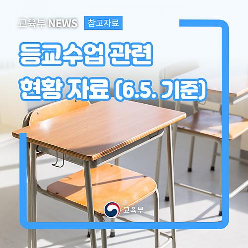 (교육부) 등교수업 관련현황(6.5)