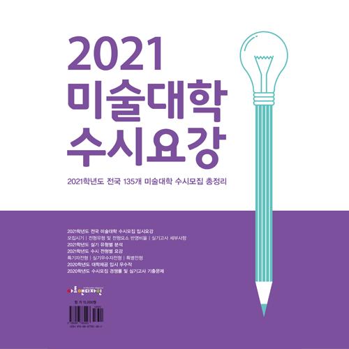 2021학년도 미술대학 수시모집요강 정정사항