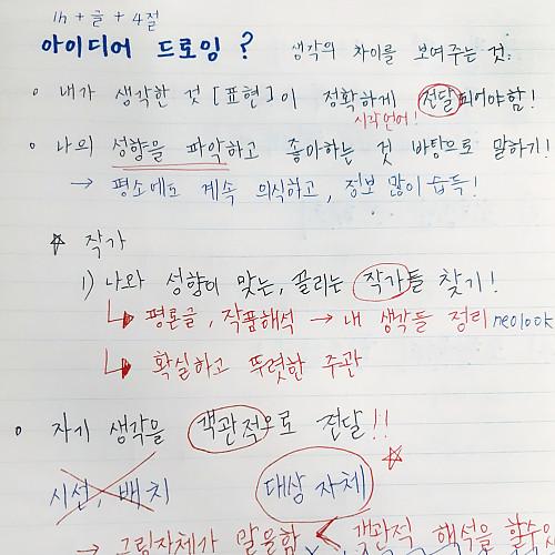 수시 합격노하우_국민대 회화전공 김민경