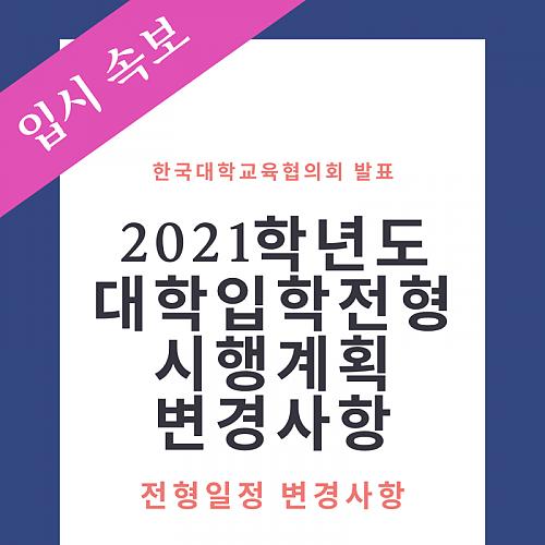 2021학년도 대학입학시행계획 변경 현황_ 전형일정 변경사항(수시모집)