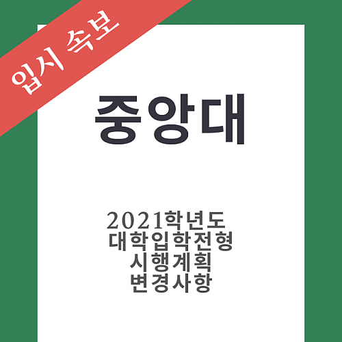 중앙대학교 수시모집 변경 안내_ 실기형 미술(한국화,서양화) 변경사항 안내