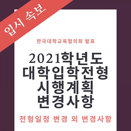 2021학년도 대학입학시행계획 변경 현황_ 전형일정외 변경사항