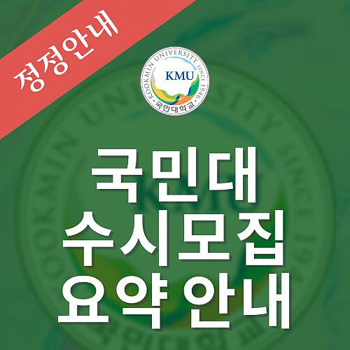 국민대학교 수시모집요강 안내