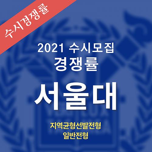 서울대 수시모집 경쟁률 안내