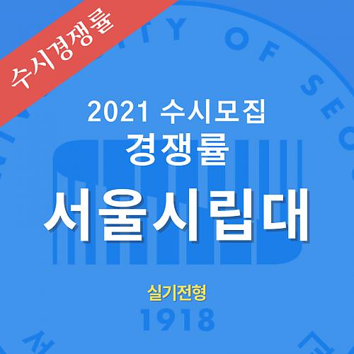 수시모집 서울시립대 경쟁률 안내