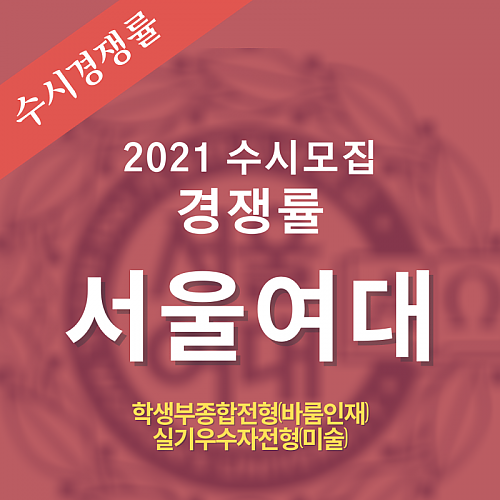 2021학년도 수시모집 서울여대 경쟁률 안내