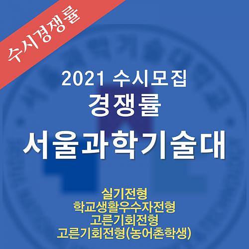 2021학년도 수시모집 서울과학기술대 경쟁률 안내