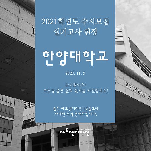2021학년도 미술대학 수시 실기고사 현장 스케치_ 한양대(서울)
