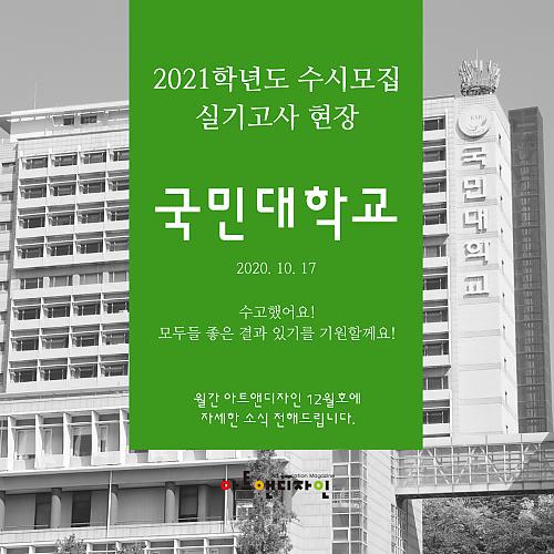 2021학년도 국민대 수시 실기고사현장