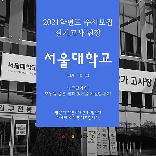 2021학년도 서울대 수시 실기고사현장