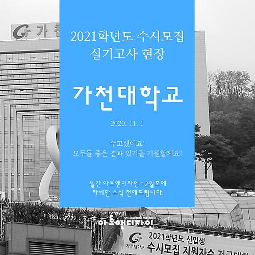2021학년도 미술대학 수시 실기고사 현장 스케치_ 가천대학교
