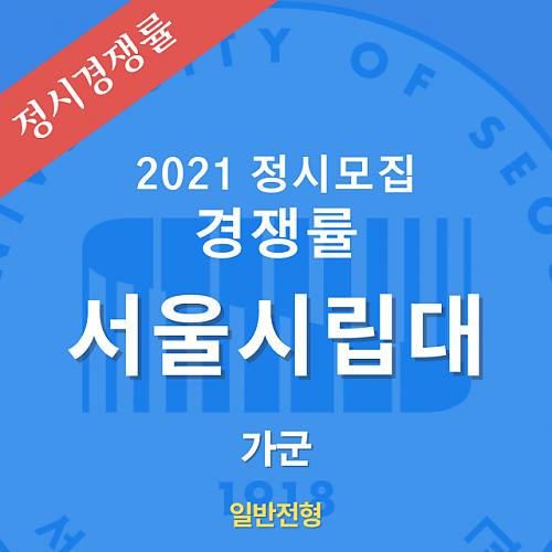 2021학년도 정시모집 서울시립대 경쟁률 안내