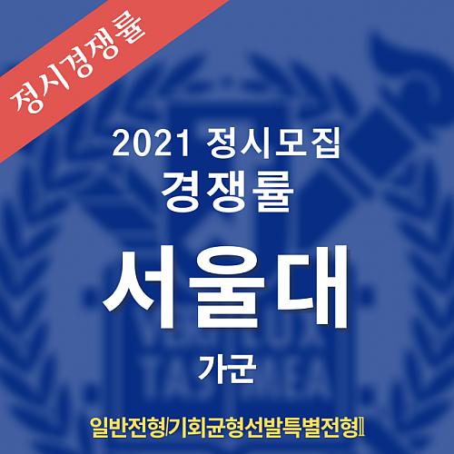 2021학년도 정시모집 서울대 경쟁률 안내