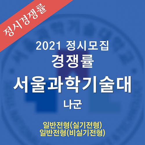 2021학년도 정시모집 서울과학기술대 경쟁률 안내