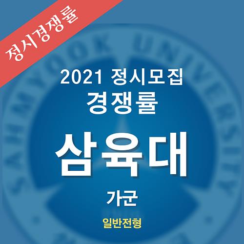 2021학년도 정시모집 삼육대 경쟁률 안내