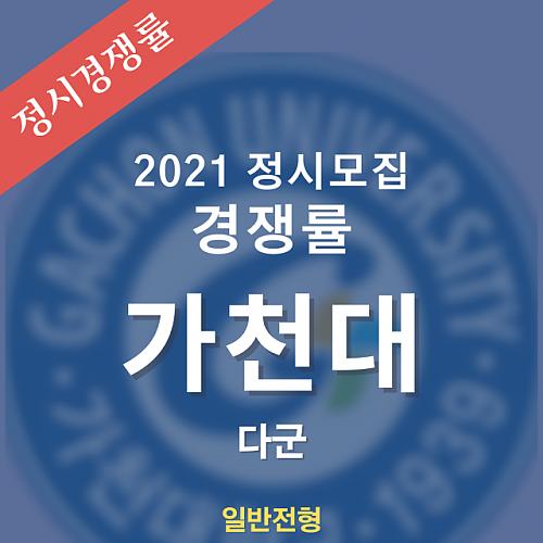 2021학년도 정시모집 가천대 경쟁률 안내