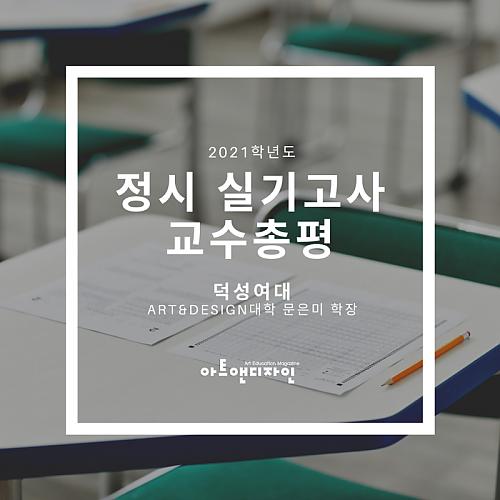 2021학년도 정시 실기고사 덕성여대 교수총평
