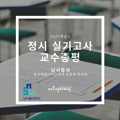 2021학년도 정시 실기고사 남서울대 교수 총평