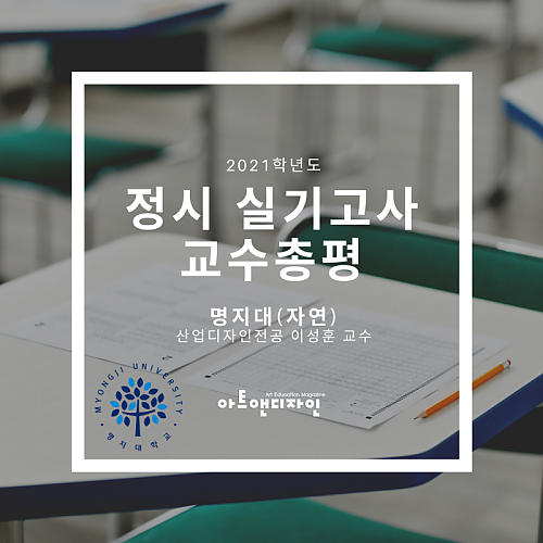 2021학년도 정시 실기고사 명지대(자연) 교수 총평