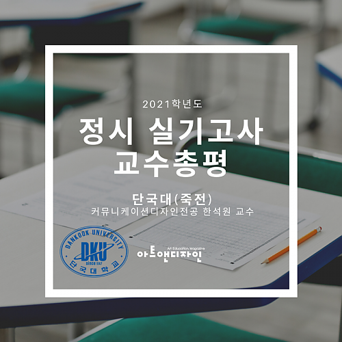 2021학년도 정시 실기고사 단국대(죽전) 교수 총평