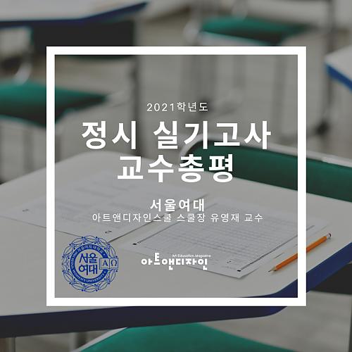 2021학년도 정시 실기고사 서울여대 교수 총평