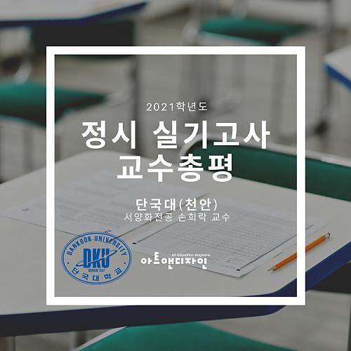 2021학년도 정시 실기고사 단국대(천안) 교수 총평