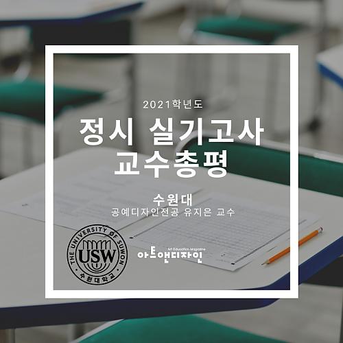 2021학년도 정시 실기고사 수원대 교수 총평