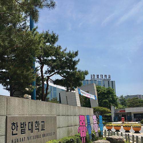 한밭대학교 대학탐방