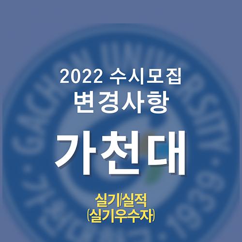 2022학년도 수시변경 사항_ 가천대