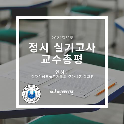 2021학년도 정시 실기고사 인하대 교수 총평