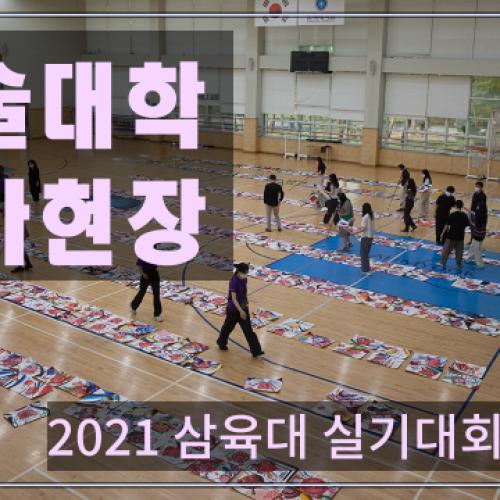 2021 삼육대 디자인미술 실기대회 평가 현장