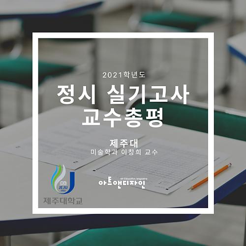 2021학년도 정시 실기고사 제주대 교수 총평