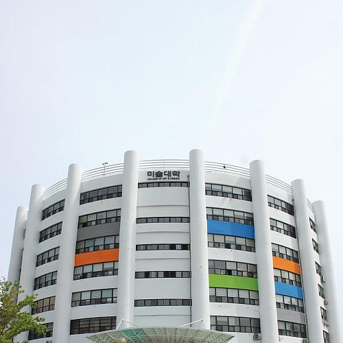 조선대학교 미술체육대학 대학탐방
