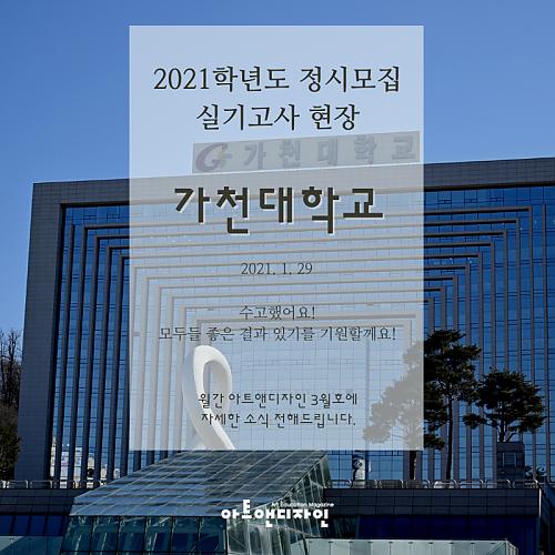 2021학년도 정시 실기고사 현장_ 가천대학교